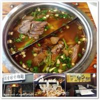 桃園市美食 餐廳 中式料理 中式料理其他 聞香坊汕頭清燉牛肉麵 照片