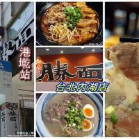 台北市美食 餐廳 中式料理 麵食點心 勝面 台北內湖店 照片