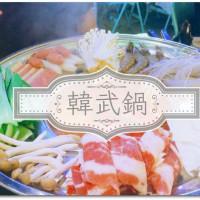 台北市美食 餐廳 異國料理 韓式料理 韓武鍋 照片