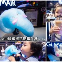 台北市美食 餐廳 飲料、甜品 冰淇淋、優格店 GLAM AIR 冰淇淋店 照片