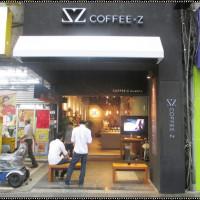 台北市美食 餐廳 咖啡、茶 咖啡館 coffee z 照片