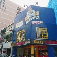 新竹市美食 餐廳 速食 比利小雞 照片