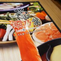 台北市美食 餐廳 火鍋 涮涮鍋 涮乃葉 しゃぶ葉 syabu-yo (欣欣百貨店) 照片