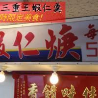 新北市美食 攤販 台式小吃 王蝦仁羹 (三重王記蝦仁焿) 照片