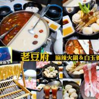 台中市美食 餐廳 火鍋 麻辣鍋 老豆府麻辣火鍋&白玉養生鍋 照片