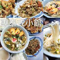高雄市美食 餐廳 異國料理 泰式料理 恩惠泰式小館 照片
