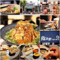 台南市美食 餐廳 異國料理 日式料理 鮨次郎壽司專賣店 照片