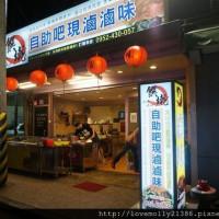 新北市美食 攤販 滷味 饌墘滷味 照片