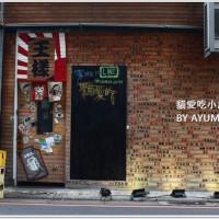 新北市美食 餐廳 餐廳燒烤 燒烤其他 貓愛吃小店海鮮燒烤 照片