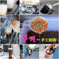 台南市美食 攤販 冰品、飲品 等咧-手工粉圓 照片