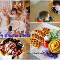 台北市美食 餐廳 異國料理 義式料理 Money Jump親食餐廳 照片