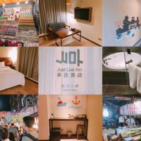 基隆市休閒旅遊 住宿 商務旅館 Just Live Inn享住旅店(基隆市旅館038號) 照片