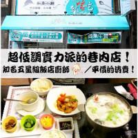台南市美食 餐廳 中式料理 台菜 就醬吃 照片