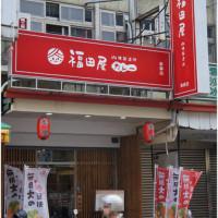 彰化縣美食 餐廳 異國料理 日式料理 福田屋咖哩製造所 照片