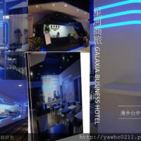 台中市休閒旅遊 住宿 商務旅館 星河商旅 照片