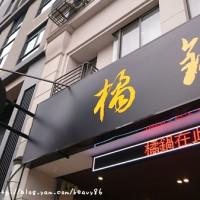 高雄市美食 餐廳 火鍋 涮涮鍋 橘鍋 照片