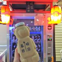 新北市美食 攤販 冰品、飲品 暮目。神社販賣機 照片