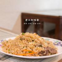 新北市美食 餐廳 中式料理 熱炒、快炒 老三知味餐 照片