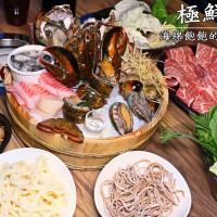 台北市美食 餐廳 火鍋 涮涮鍋 極鮮流精緻活海鮮涮涮鍋 照片