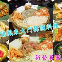台南市美食 餐廳 異國料理 韓式料理 龍鳳東大門韓國料理 照片