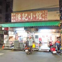 新北市美食 餐廳 中式料理 熱炒、快炒 陳記小館 照片