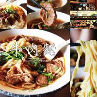 高雄市美食 餐廳 中式料理 麵食點心 真牛肉麵 照片