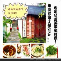新竹縣美食 餐廳 中式料理 台菜 六星集Me2 Villa SPA-風味餐廳 照片