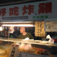 台北市美食 攤販 鹽酥雞、雞排 好吃炸雞(南機場夜市) 照片
