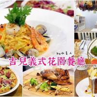 台中市美食 餐廳 異國料理 義式料理 吉兒義式花園餐廳-西屯 照片
