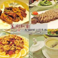 新北市美食 餐廳 中式料理 北平菜 簋街私廚 照片