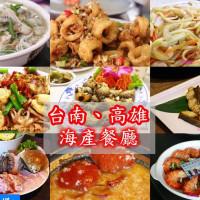 台南市美食 餐廳 中式料理 丸珍水產 照片