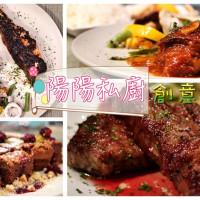 台南市美食 餐廳 異國料理 異國料理其他 陽陽私廚 照片
