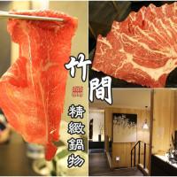 台北市美食 餐廳 火鍋 竹間精緻鍋物(忠孝店) 照片