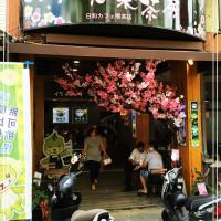 高雄市美食 餐廳 飲料、甜品 飲料專賣店 咲樂茶房 照片