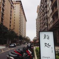 新北市美食 餐廳 異國料理 日式料理 Cheng'sCuisine 照片