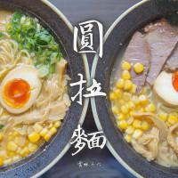 雲林縣美食 餐廳 異國料理 日式料理 圓拉麵 照片