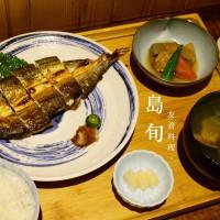 台南市美食 餐廳 中式料理 島旬 照片