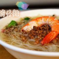 台南市美食 餐廳 中式料理 小吃 石舂臼擔麵% 照片