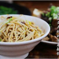 台南市美食 餐廳 中式料理 麵食點心 阿元麵館 照片