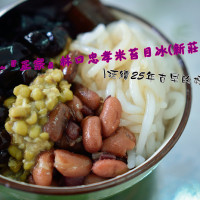 新北市美食 餐廳 飲料、甜品 剉冰、豆花 林口忠孝米苔目新莊直營店 照片