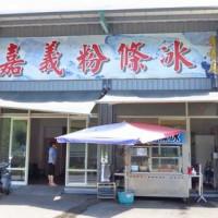 桃園市美食 餐廳 飲料、甜品 剉冰、豆花 龜山嘉義粉條冰 照片