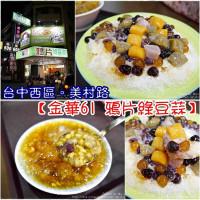 台中市美食 餐廳 飲料、甜品 剉冰、豆花 金華61(美村店) 照片