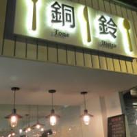 台北市美食 餐廳 異國料理 美式料理 銅鈴美食坊 Tone Bistro 照片
