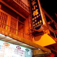 台南市美食 餐廳 中式料理 麵食點心 郭家小館 照片