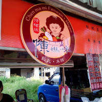 台南市美食 攤販 攤販其他 陳媽咪飯糰 照片