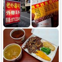 台南市美食 餐廳 異國料理 日式料理 老外的壽司 照片