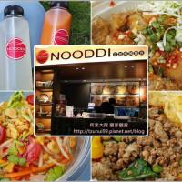台北市美食 餐廳 異國料理 泰式料理 NOODDI(信義店) 照片
