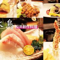 台南市美食 餐廳 異國料理 日式料理 水鳥和洋創作料理-府城店 照片