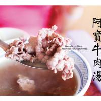 台南市美食 餐廳 中式料理 小吃 阿寶牛肉湯 照片