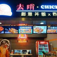高雄市美食 餐廳 速食 速食其他 去啃CHICKEN職人炸物 照片
